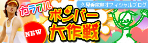久見香奈恵オフィシャルブログ カラフルボンバー大作戦
